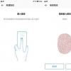科技在线:科普cool1生态手机指纹识别怎么设置及cool1怎么开通VOLTE
