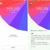 科技在线:科普小米手机怎么升级miui9及小米MIUI9支持哪些机型