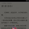 科技在线:科普QQ阅读推荐票怎么使用及怎么获得QQ阅读推荐票