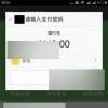 科技在线:科普小米Note2用NFC充值公交卡小技巧及小米Note2双击点亮屏幕设置教程