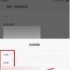 科技在线:科普小米Note2自动锁屏时间设置方法及华为Mate9用支付宝快捷付款教程