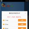 科技在线:科普QQ阅读包月服务怎么取消及怎么提升QQ阅读VIP等级
