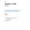 MagSafe 充电器的供电功率为15