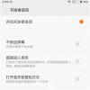 科技在线:科普红米Note3的USB调试模式怎么开启及红米3私密照片的设置方法