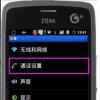 科技在线:评测手机自动IP拨号设置方法怎么样及手机怎么进入空号状态