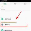 科技在线:评测OPPOR7Plus状态栏显示QQ教程怎么样及坚果手机怎么截屏