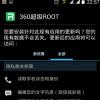 科技在线:科普安卓手机root权限删除方法及坚果U1手机提高流畅度方法