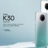 Redmi K30至尊纪念版再次开售