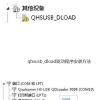 科技在线:科普qhsusb_dload驱动程序安装方法及锤子OS2.0升级方法