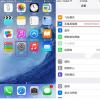 科技在线:教你iPhone6连上WiFi后QQ可以上网页打不开怎么办及解决iOS常见疑难杂症小技巧