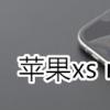 科技在线:教大家苹果iPhone11ProMax手机信号不好是怎么回事