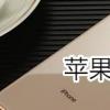 科技在线:教大家苹果iPhoneSE手机剪切板要怎么打开的方法