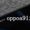 科技在线:教大家oppoa91手机怎么打开智能解锁的方法
