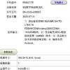 realme正式发布了真我V5 5G手机