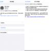 苹果于今日正式推送了iOS 13.6.1的系统更新