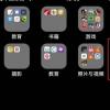 科技在线:教大家苹果iPhone11ProMax手机闪光灯要怎么关闭的方法
