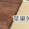 科技在线:教大家苹果手机iPhoneSE11pro外放声音怎么调大的方法