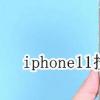 科技在线:教大家苹果iPhone11Pro手机按键音量怎么调整的方法
