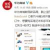 华为手环B6和全新MateBook D系列笔记本正式首销