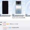 传闻已久的Redmi K30 Ultra手机的参数信息被网友曝光