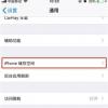 科技在线:教大家苹果iPhoneXS手机怎么清理隐藏内存的方法