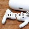 科技在线:教大家airpods怎么设置手势的方法