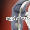 科技在线:教大家applewatch苹果手表怎么下载app的方法