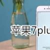 科技在线:教大家苹果手机7plus内存不够用怎么办的解决方法