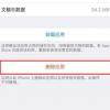 科技在线:教大家苹果iPhone11手机怎么卸载软件APP的方法