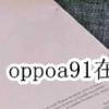 科技在线:教大家oppoa91国产安卓系统手机在哪里关闭亮度自动调节的方法
