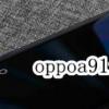 科技在线:教大家oppoa91安卓系统的手机要怎么打开定位的方法