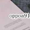 科技在线:教大家oppoa91安卓系统手机要怎么更换输入法的方法