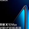 荣耀的大屏手机荣耀X10 Max将与我们正式见面