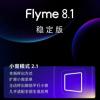 Flyme 8迎来了第二个稳定版