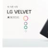 LG Velvet手机搭载了一颗高通骁龙765处理器