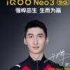 iQOO Neo3 3+2旗舰至尊套餐被陆续揭晓