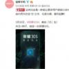 荣耀手机账号正式公布荣耀30S手机将于3月30日亮相