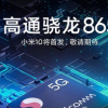 海报上的内容是小米新旗舰10系列将首发高通骁龙865移动平台