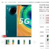 华为Mate30 Pro 5G 8GB+128GB版本正式开售