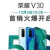 荣耀V30 PRO也将开启128GB尝鲜购