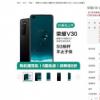 荣耀V30正式开启首销售价3299元起