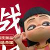 荣耀官方公布双十一狂欢节首日成绩