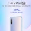 小米9 Pro 5G搭载了高通骁龙855 Plus移动平台
