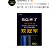 iQOO Pro 5G获得线上全平台5G手机累计销量销售额双冠军