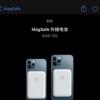苹果官网悄悄上架了MagSafe外接电池售价749元
