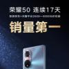 荣耀召开盛大的线下发布会正式推出荣耀50系列5G新品