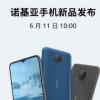 诺基亚手机新品将于明天上午10点正式发布