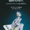 一加9 Pro空山基闪银限定礼盒版正式限量发售