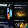 联想旗下子品牌摩托罗拉推出新机motorola g50