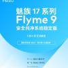 魅族正式推出Flyme 9安全纯净系统